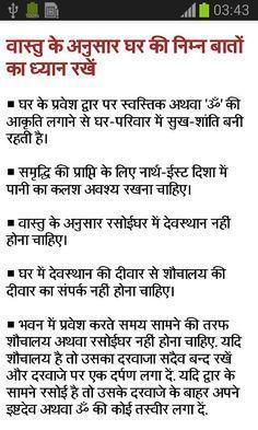 Home Decoration Vastu Tips In Hindi Vedic Mantras, Hindu Mantras, Gernal Knowledge, Knowledge Quotes, Positive Energy Quotes, Indian House Plans, Sanskrit Mantra, Ayurvedic Remedies, Vastu Shastra