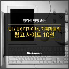 영감이 펑펑 솓는 광고, 마케팅 기획자들의 참고 사이트 10선 : 네이버 블로그 Aesthetic Design, Ui Ux Design, Design Thinking, Marketing And Advertising, Life Lessons, Design Inspiration, Templates, Tombow, Customer Experience