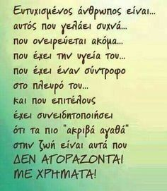 Greek Quotes, Wise Quotes, Funny Quotes, Inspirational Quotes, The Words, Philosophy Quotes, Special Quotes, My Prayer, Morning Quotes