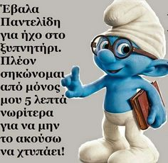 Funny Greek Quotes, Funny Quotes, Tell Me Something Funny, True Words, Funny Pictures, Funny Pics, Minions, Smurfs, Best Quotes