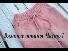Вязаные штаны (брюки) Часть 1 | машинное вязание | Постила