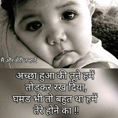 Hindi quite Awesome quote शायरी shayari Love Breakup Quotes, Bewafa Quotes, Real Love Quotes, Motivational Picture Quotes, Love Picture Quotes, Love Quotes Funny, Inspirational Quotes, Hindi Quotes, Marathi Quotes
