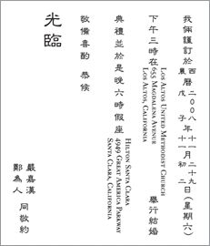 Wedding Invitation Wording: Chinese Wedding Invitation