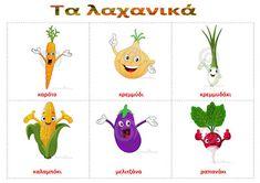 dreamskindergarten Το νηπιαγωγείο που ονειρεύομαι !: Λίστες αναφοράς για τα λαχανικά Learn Greek, Greek Words, Word Pictures, Nutrition, Education, Learning, School, Blog, Kids