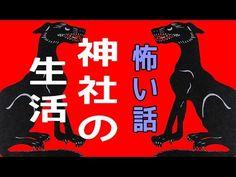 【山の怖い話】神社の生活【朗読、怪談、百物語、洒落怖,怖い】