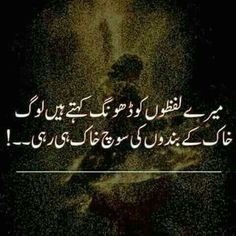 Sad Urdu Poetry For Poetry Lovers: chalo kuch dino kay ...