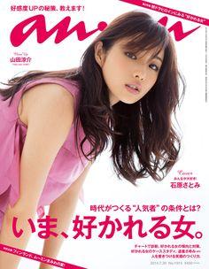 いま、好かれる女/石原さとみ - anan THIS WEEK'S ISSUE No.1915 | マガジンワールド