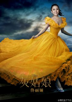 chinese cinderella movie