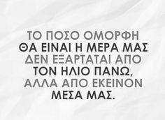 Feeling Loved Quotes, Love Quotes, Greek Quotes, Meant To Be, Feelings, Life, Greek, Deutsch, Qoutes Of Love