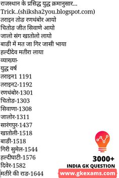 Famous Wars of Rajasthan? Rajasthan Tricks in Hindi 2020 with Gkexams General Knowledge Book, Gernal Knowledge, Knowledge Quotes, Ancient Indian History, History Of India, India Gk, Biology Facts, Gk In Hindi, Gk Questions