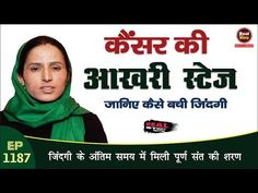 Ep- 1187 Cancer Patient Rama Sharma Shimla Interview about Sant Rampal Ji Believe In God Quotes, Quotes About God, Cancer Treatment, Gita Quotes, Hindi Quotes, Kabir Quotes, Real Facts, Inspirational Quotes For Women