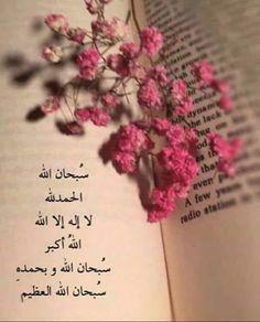 La prière surérogatoire en Islam - Al Fiqh Quran Quotes Inspirational, Quran Quotes Love, Beautiful Islamic Quotes, Arabic Quotes, Quran Wallpaper, Islamic Quotes Wallpaper, Coran Quotes, Quran Book, Quran Arabic