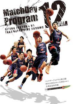 スポーツ、試合告知のポスター・チラシを製作します スポーツ関係のポスターやチラシの製作を致します。 Ad Sports, Sports Art, Fukuoka, Sports Graphics, Commercial Art, Cool Posters, Good Job, Paper Design, Cool Designs