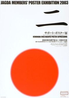 "Jadga Members' poster exhibition 2003 ""No.2"" – Results – Search Objects – eMuseum"
