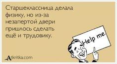 Аткрытка №410889: Старшеклассница делала   физику, но из-за   незапертой двери   пришлось сделать   ещё и трудовику. - atkritka.com