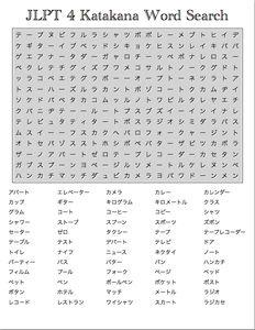 hiragana amp katakana study printable bundle 41 printable pages. Black Bedroom Furniture Sets. Home Design Ideas