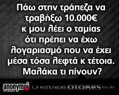 xx Popular Girl, Games For Girls, Just For Laughs, Laugh Out Loud, Funny Things, Haha, Greek, Funny Quotes, Jokes