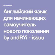 Английский язык для начинающих самоучитель нового поколения by andRYi - issuu