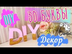 DIY 3D буквы Декор Комнаты | Room Decorations 3D LETTERS - YouTube