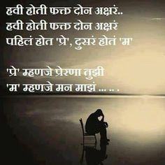 The 223 Best Marathi Images On Pinterest Marathi Quotes Best