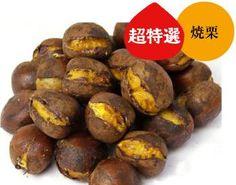 大粒の愛樹マロンの中でも、3Lサイズ以上の栗を厳選した超特選の焼栗です。販売価格:2,600円(税込)