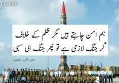 Army Poetry, Pakistan Armed Forces, Pakistan Zindabad, Happy Independence Day, Real Love, Dramas, Pdf, Military, Culture