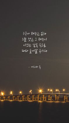 Korea Wallpaper, Mood Wallpaper, Wallpaper Quotes, Cute Inspirational Quotes, Wise Quotes, Famous Quotes, Korean Text, Korean Phrases, Korea Quotes