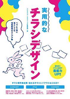 Amazon.co.jp: 実用的なチラシデザイン ペラ1枚に落としこむ情報整理のアイデア集: リンクアップ, グラフィック社編集部: 本