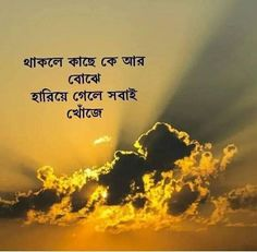 Cute Love Wallpapers, Bangla Love Quotes, Love Heart Images, Qoutes, Funny Quotes, Fb Cover Photos, Real Life Quotes, Status Quotes, Photo Caption