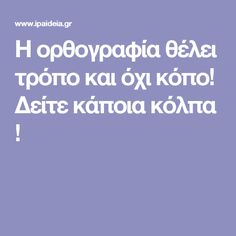 Η ορθογραφία θέλει τρόπο και όχι κόπο! Δείτε κάποια κόλπα ! School Lessons, School Hacks, School Tips, School Ideas, Vocabulary Exercises, Learn Greek, Teacher Boards, Greek Language, Speed Reading