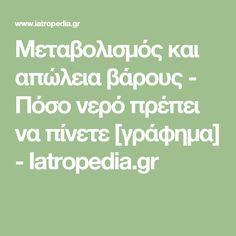 Μεταβολισμός και απώλεια βάρους - Πόσο νερό πρέπει να πίνετε [γράφημα] - Iatropedia.gr Kai, Math Equations, Chicken