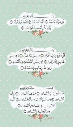 Pray Quotes, Hadith Quotes, Quran Quotes Love, Arabic Love Quotes, Muslim Quotes, Islamic Wallpaper Iphone, Quran Wallpaper, Islamic Quotes Wallpaper, Beautiful Islamic Quotes