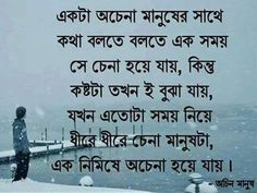 Md-Walid Saleheen Love Quotes Funny, Romantic Love Quotes, True Quotes, Qoutes, Muslim Quotes, Religious Quotes, Sad Text Messages, Tagore Quotes, Bangla Love Quotes