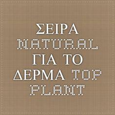 ΣΕΙΡΑ NATURAL - ΓΙΑ ΤΟ ΔΕΡΜΑ - Top-Plant