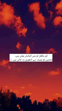 # Maryyum waseem True Love Quotes, Bff Quotes, Urdu Quotes, Poetry Quotes, Truth Quotes, Jokes Quotes, Quotations, Qoutes, Soul Poetry