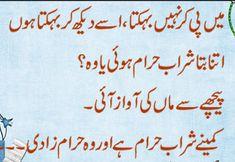 latest jokes in urdu - Funky Fevar