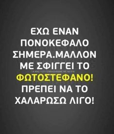 Greeks, True Words, Funny Moments, Funny Photos, Laughter, Jokes, Fanny Pics, Husky Jokes, Silly Pictures