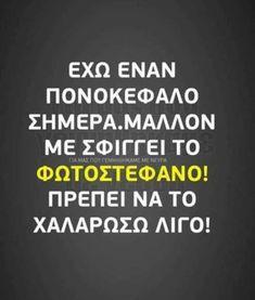 Funny Greek, Greeks, Funny Moments, Funny Photos, Laughter, Jokes, Humor, Fanny Pics, Husky Jokes
