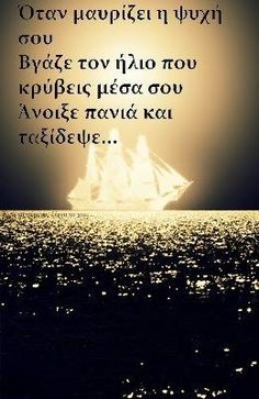 Greek Quotes, How To Better Yourself, Good Vibes, Picture Quotes, Cool Words, Psychology, Motivational Quotes, Poetry, Wisdom