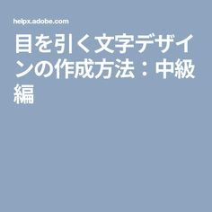 目を引く文字デザインの作成方法:中級編