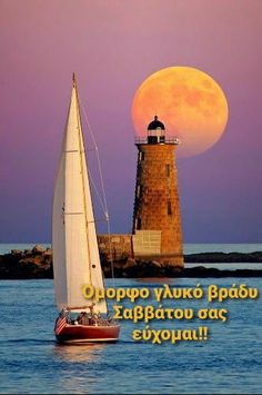 Beautiful Nature Pictures, Beautiful Sunset, Beautiful Landscapes, Cool Pictures, Beautiful Places, Lighthouse Pictures, Boat Art, Moon Photography, Belle Photo