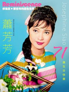 Cinema, Japanese, Stars, Sweet, Movies, Movie Posters, Candy, Japanese Language, Films