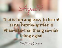 Want to speak better Thai? You need more words. Learning one Thai word a day is easy, free, and takes less than a minute to learn at Thai Phrases, Thai Words, Learn Thai, Best Thai, More Words, Word Of The Day, Sentences, Thailand, Language