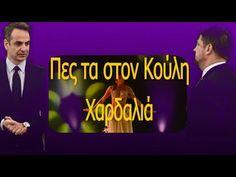 Πες τα στον Κούλη, Χαρδαλιά - Ηλίας Μπατζογιάννης - YouTube Broadway Shows, Youtube, Movies, Movie Posters, Greek, Films, Film Poster, Cinema, Movie