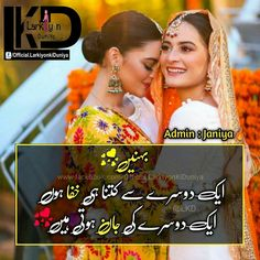 Sisters Forever, Friends Forever, Love Text, Funny Bunnies, Sister Love, Sister Quotes, Deep Words, Urdu Quotes, Attitude Quotes