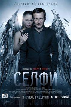 Селфи (2017) смотреть онлайн в хорошем качестве бесплатно на Cinema-24