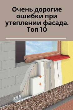 New House Construction, Building Foundation, Home Insulation, Kitchen Pantry Design, Classic Bathroom, Diy Furniture Projects, Cozy House, Building A House, House Plans