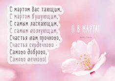 С мартом Вас тающим, С мартом бушующим, С самым ласкающим, С самым волнующим, Счастья вам прочного