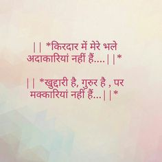 Awesome Sad God Quotes Hindi With Images - - Yahoo India Image Search results Hindi Quotes Images, Shyari Quotes, Hindi Words, Desi Quotes, Hindi Quotes On Life, People Quotes, Words Quotes, Motivational Quotes, Life Quotes