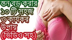 Health Care   how to enlarge your breasts naturally Female   স্তন বড় কর...
